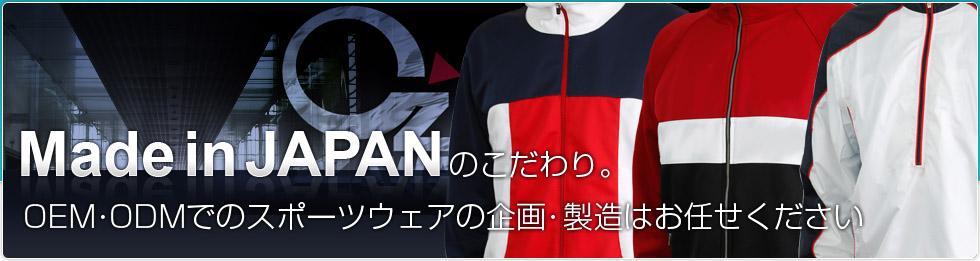 Made in JAPANのこだわり。 スポーツウェアの企画・製造はお任せください